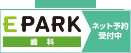 初診・再診受付はコチラ EPARK(歯科)ネット予約受付中