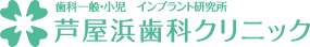 芦屋浜歯科クリニック:グルメシティ芦屋浜店内(ダイエー)