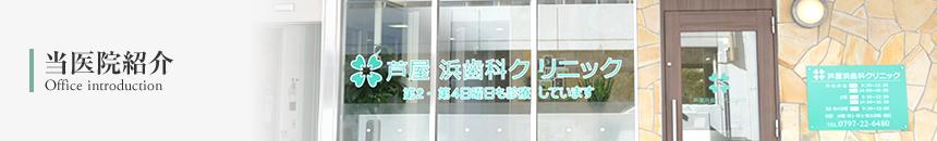 当医院紹介 | 芦屋浜歯科クリニック:グルメシティ芦屋浜店内(ダイエー)