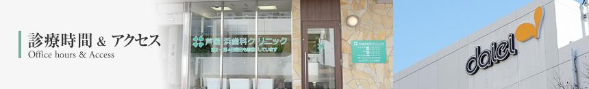 診療時間&アクセス | 芦屋浜歯科クリニック:グルメシティ芦屋浜店内(ダイエー)
