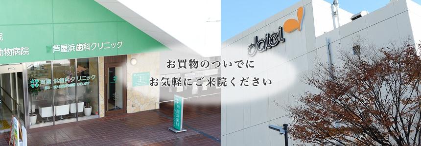 グルメシティ芦屋浜店2階(ダイエー)